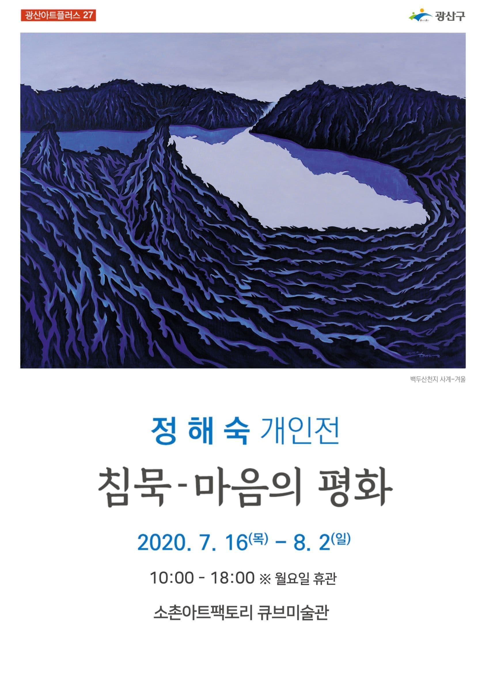 [광산아트플러스 27] 정해숙 개인전 『침묵-마음의 평화』