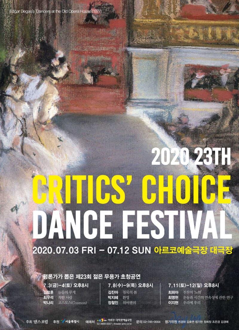 제23회 크리틱스 초이스 댄스 페스티벌 2020