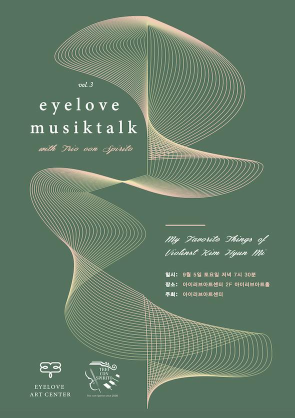 김현미 x EYELOVE MUSIKTALK Vol.2