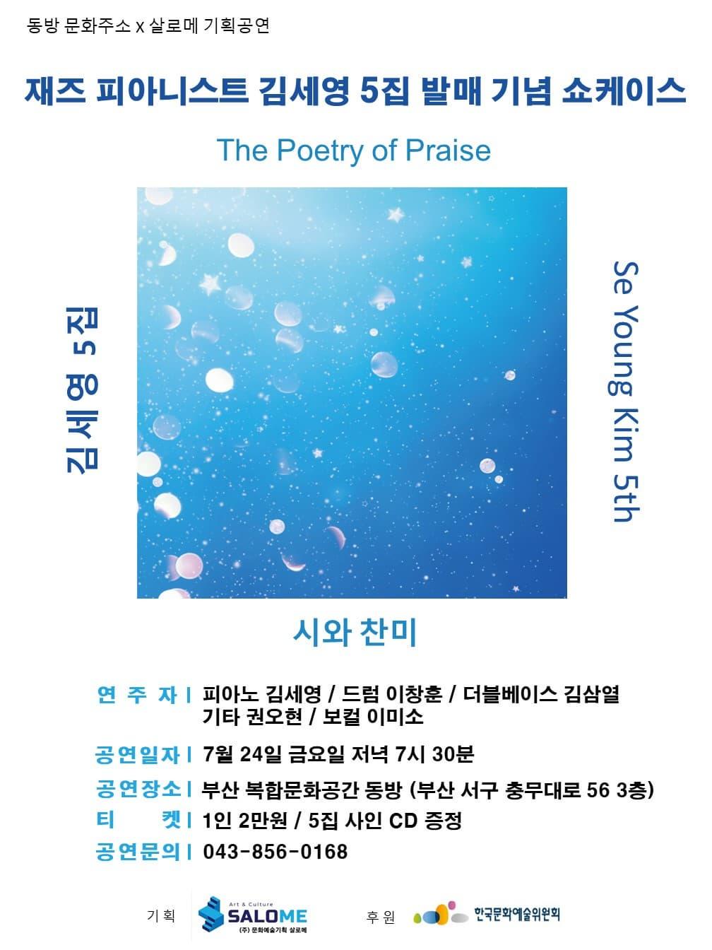 재즈 피아니스트 김세영 5집 발매 기념 쇼케이스_전국투어_부산