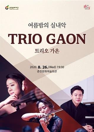 08.26 트리오 가온-여름밤의 실내악(춘천문화예술회관)