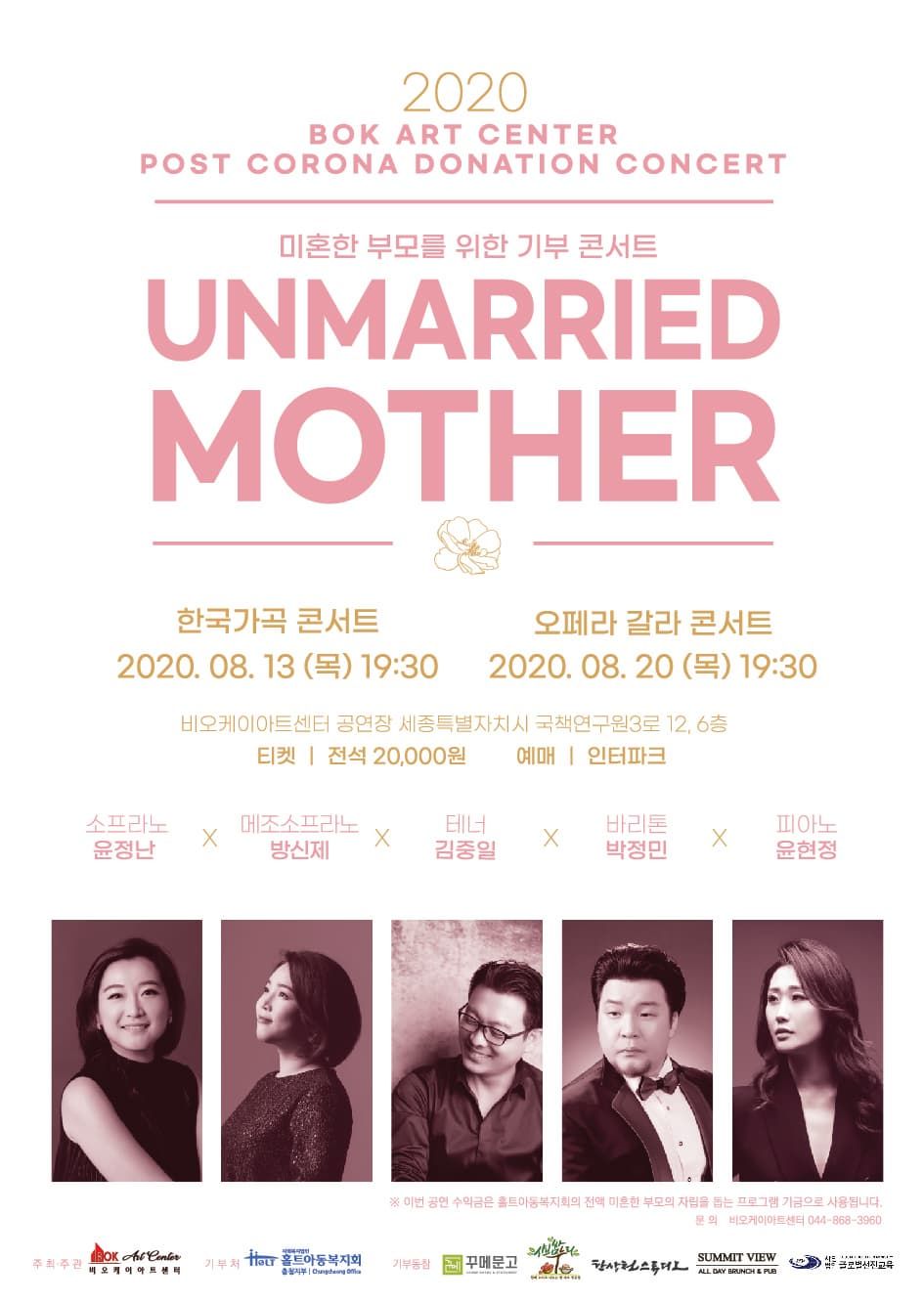 UNMARRIED MOTHER 기부콘서트