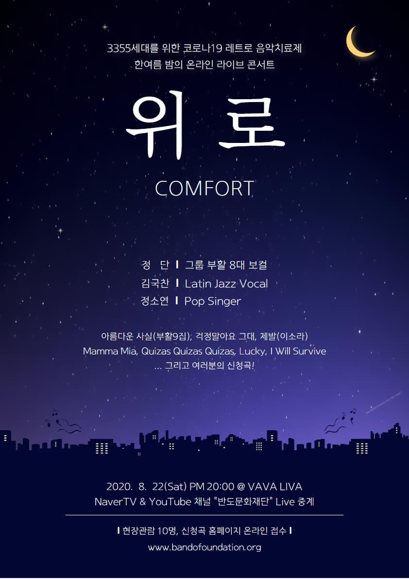 """[반도문화재단] 온라인 라이브 콘서트 """"위로"""" 공연 관람안내"""