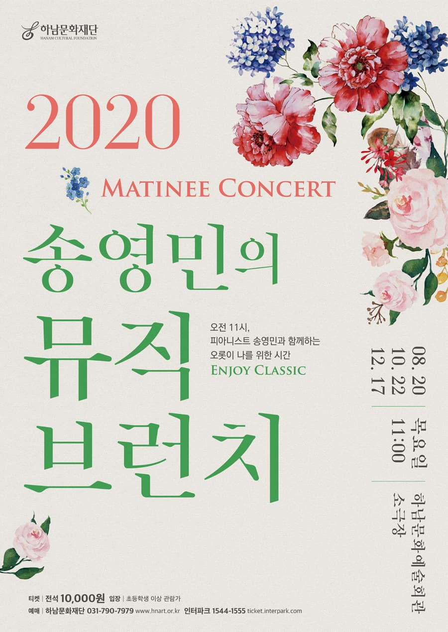 2020 마티네 콘서트 <송영민의 뮤직브런치> 여름과 가을 사이 with 바이올리니스트 이경선 X 첼리스트 이정란