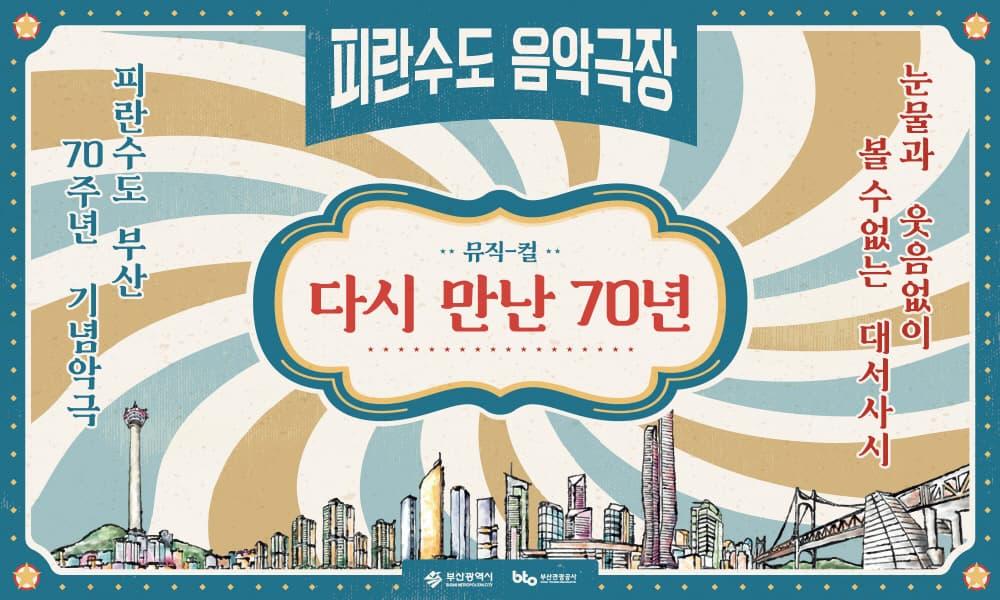 피란수도 음악극장 뮤지컬 '다시 만난 70년'