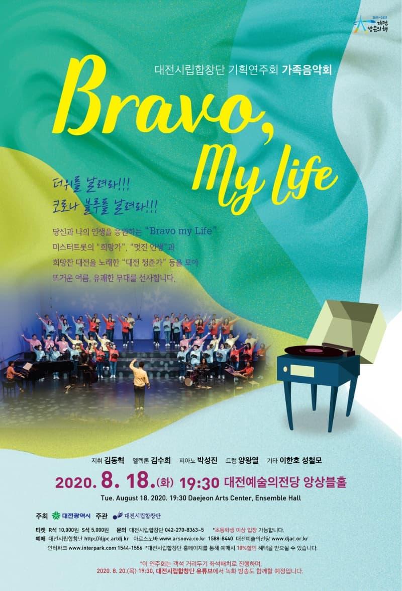 """대전시립합창단 가족음악회 """"Bravo My Life"""""""