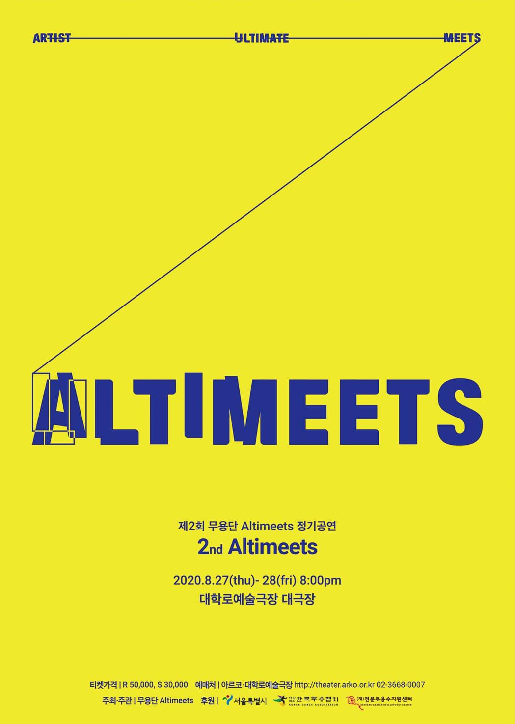 제2회 무용단 ALTIMEETS 정기공연 - 2nd ALTIMEETS