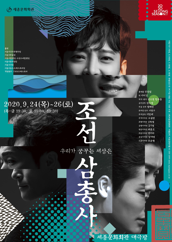 서울시예술단 통합공연 `조선 삼총사`