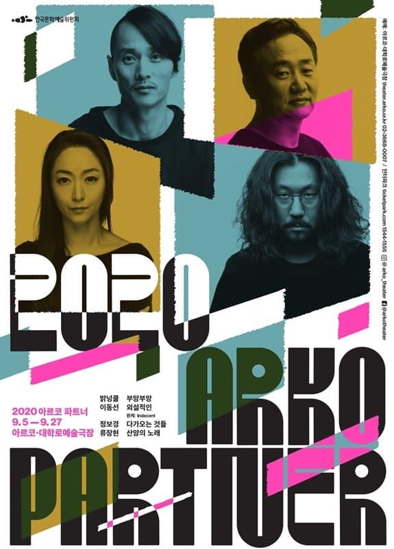 정보경 <다가오는 것들> & 류장현 <산양의 노래> - 2020 아르코 파트너