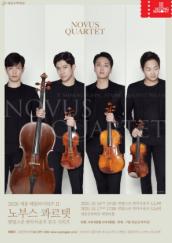 체임버시리즈Ⅱ-노부스 콰르텟 멘델스존 전곡 시리즈