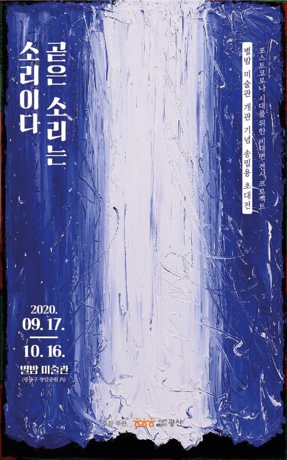 [별밤 미술관] 개관 기념 송필용 초대전 「곧은 소리는 소리이다」
