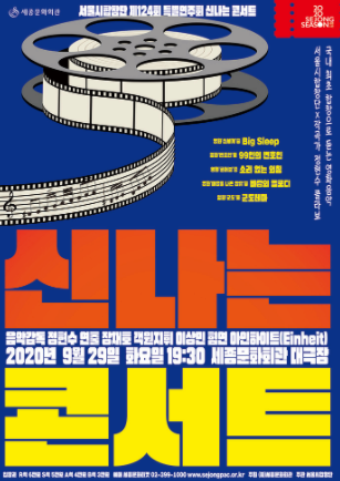 서울시합창단 제124회 특별연주회 `신나는 콘서트`
