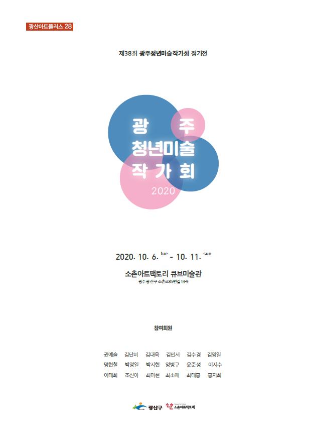 [광산아트플러스 28] 대관전시 - 광주 청년미술작가회 「제38회 광주 청년미술작가회 정기전」