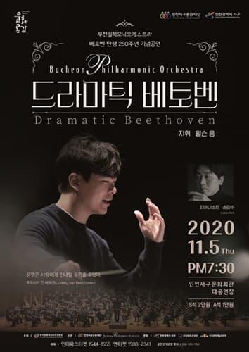 베토벤250주년 기념공연<드라마틱 베토벤>