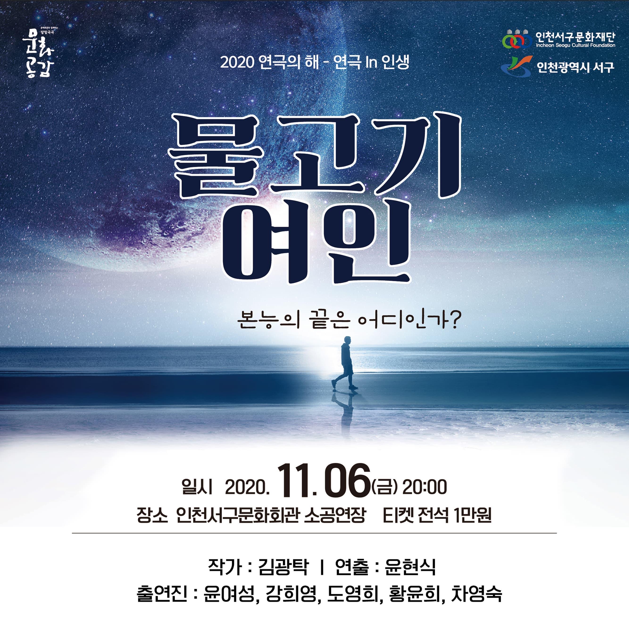 2020 연극의 해- 연극 in 인생 <물고기 여인>