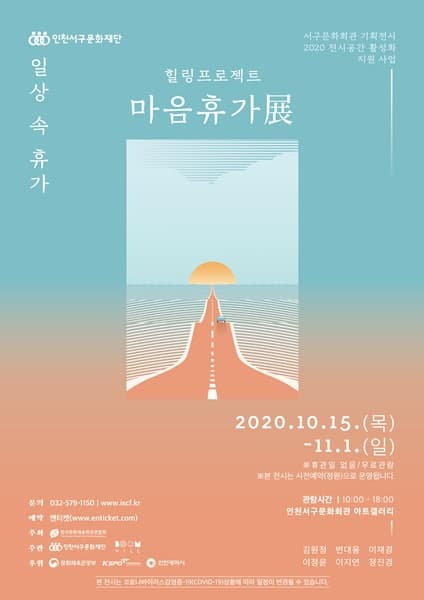 2020 전시공간활성화지원사업 <힐링프로젝트:마음휴가展>