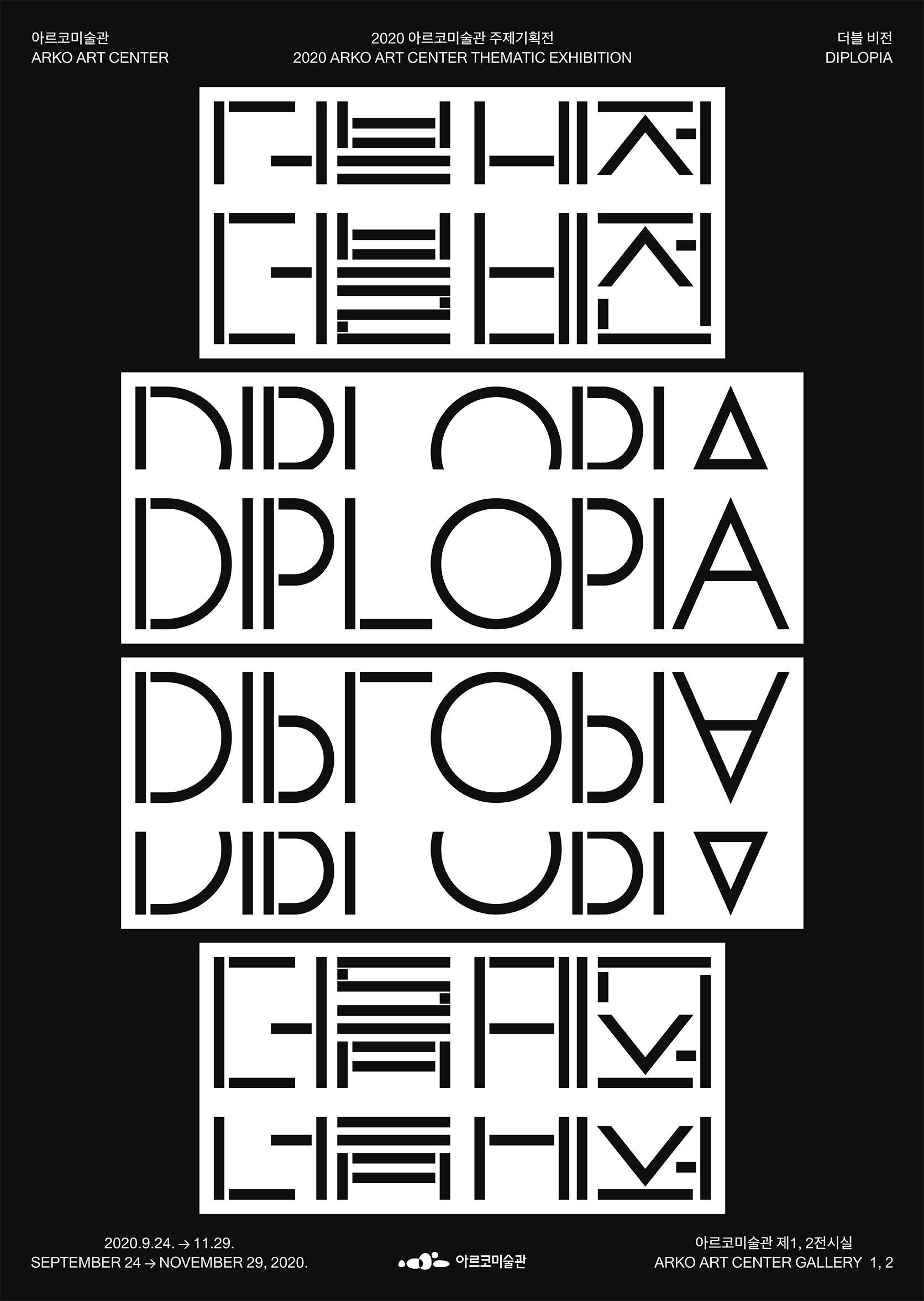 2020 아르코미술관 주제기획전 《더블 비전 Diplopia》
