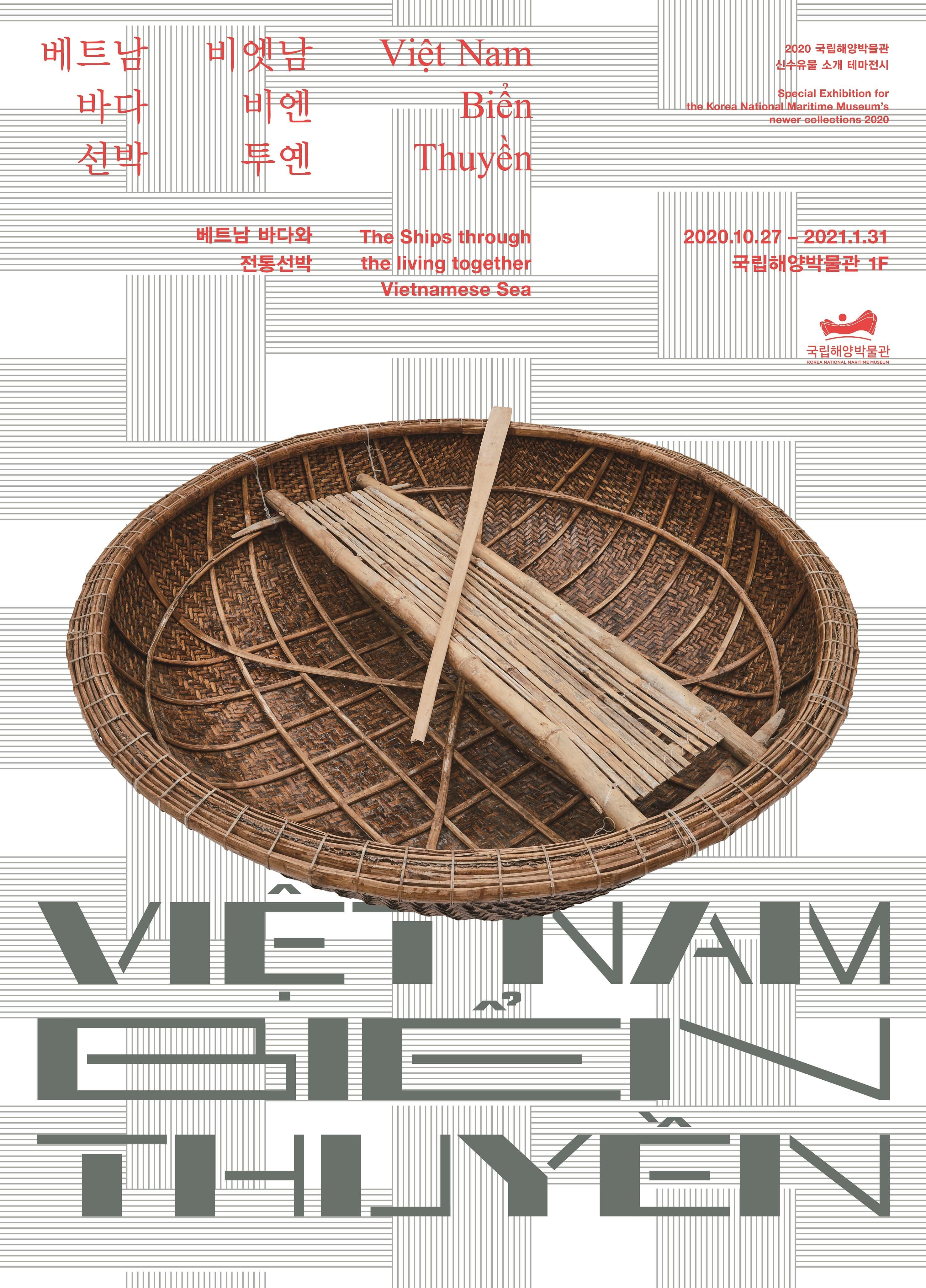 비엣남, 비엔, 투옌 : 베트남 바다와 전통 선박