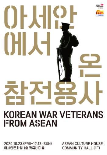 아세안에서 온 참전용사-한국전쟁 70주년 기념전