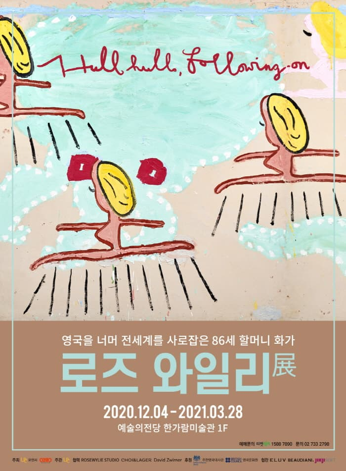 Hullo Hullo, Following on: 로즈 와일리展