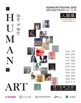 2020 인간전 Human Art Festival 3부
