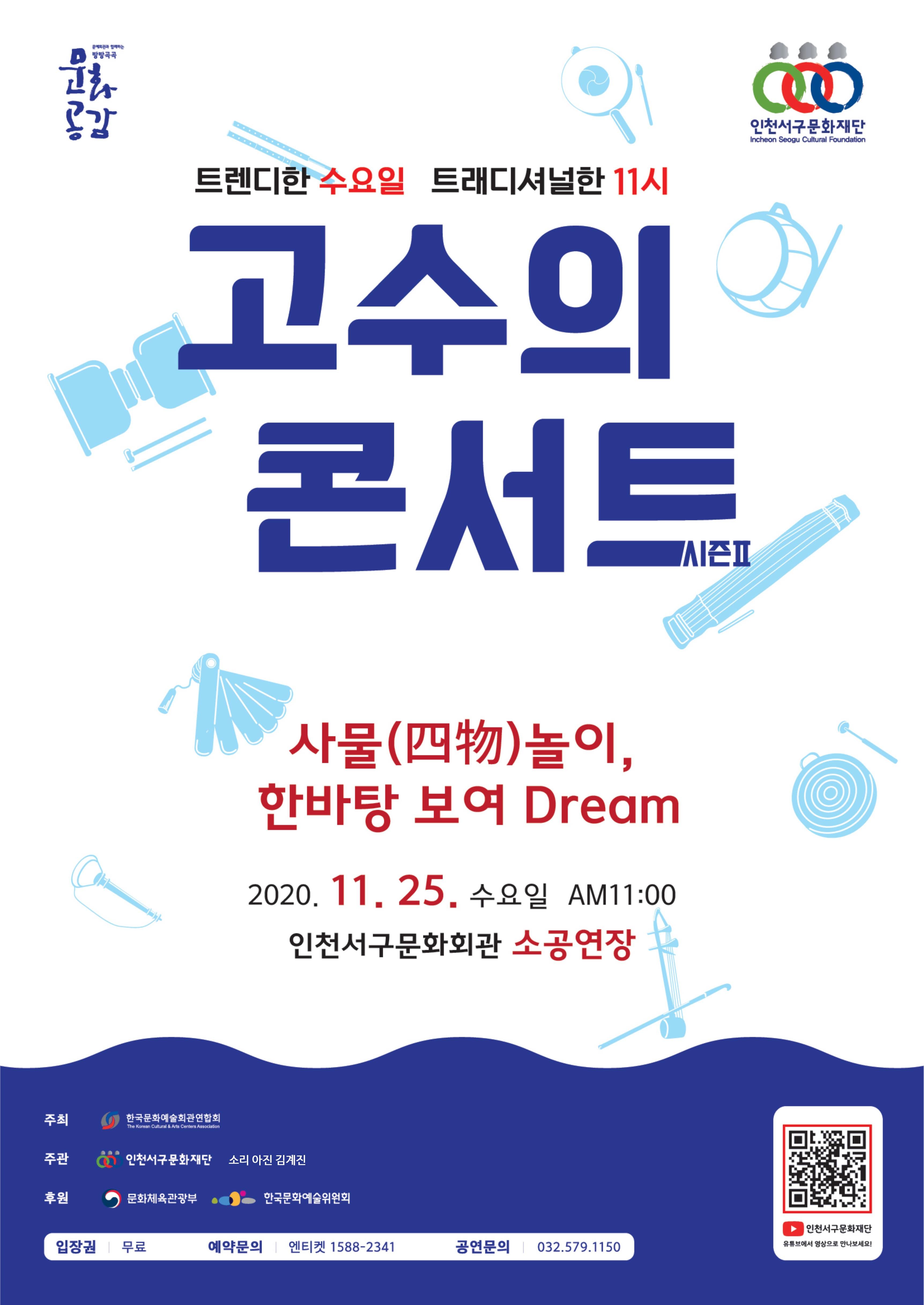 고수의콘서트 레퍼토리ll [5회차-사물(四物)놀이, 한바탕 보여 Dream]