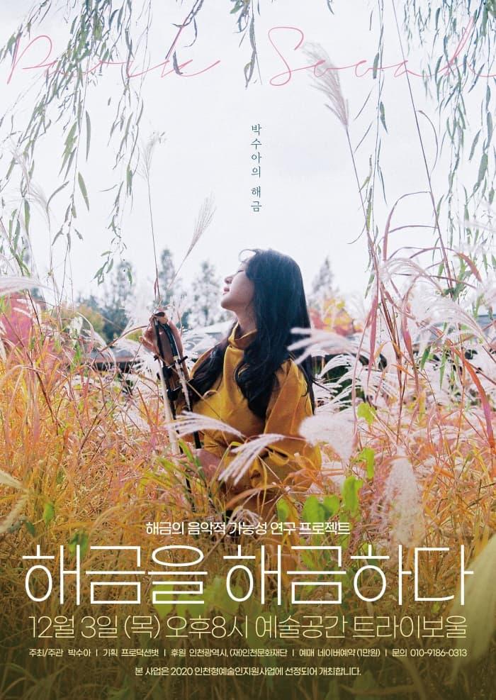 박수아의 해금 - 해금의 음악적 가능성 연구 프로젝트 <해금을 해금하다>