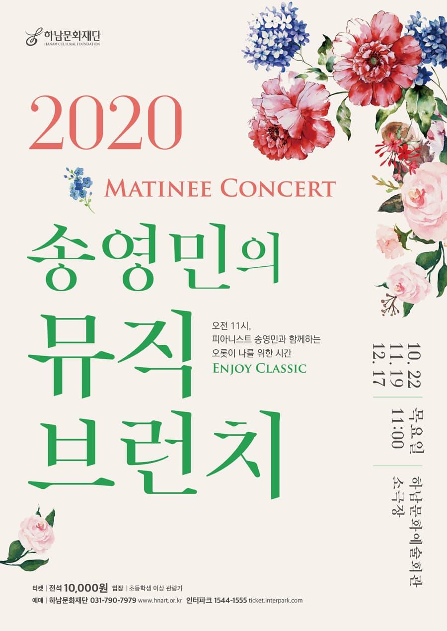 2020 마티네콘서트 <송영민의 뮤직브런치> with 하모니시스트 박종성