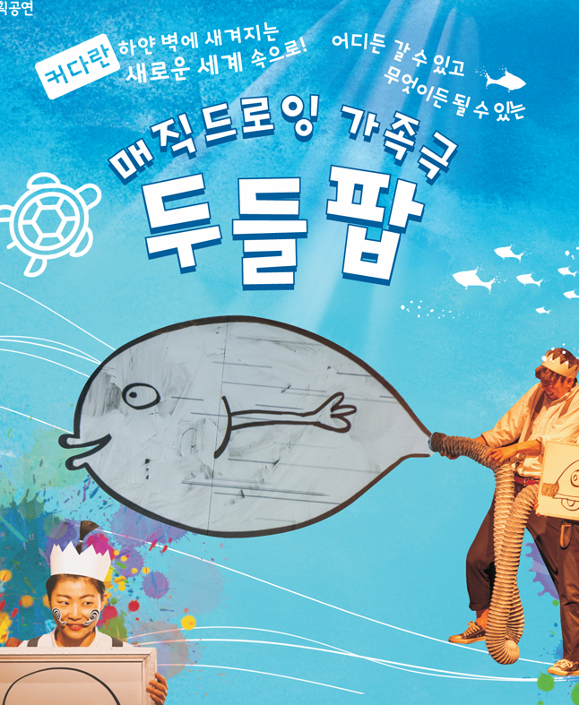 매직드로잉가족극<두들팝>