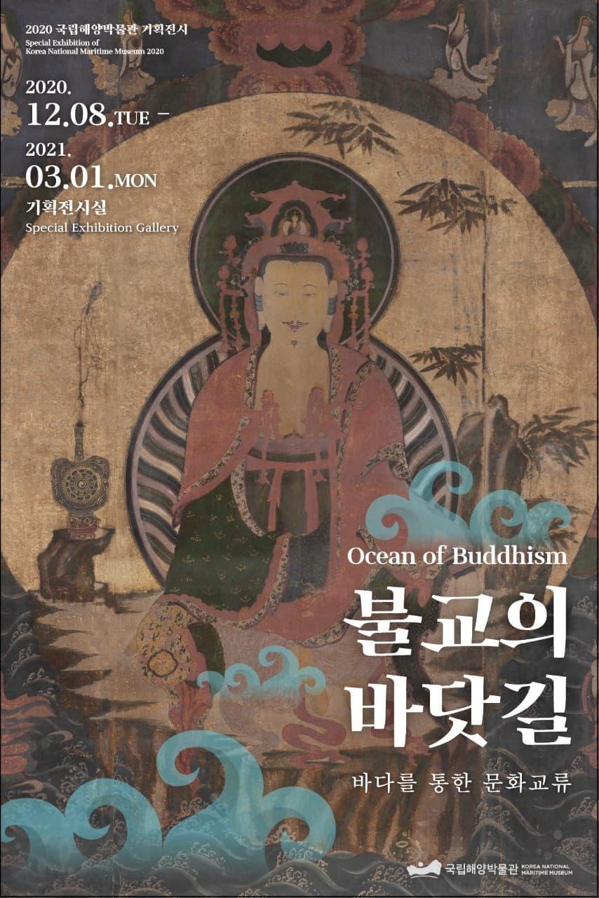 불교의 바닷길 - 바다를 통한 문화교류