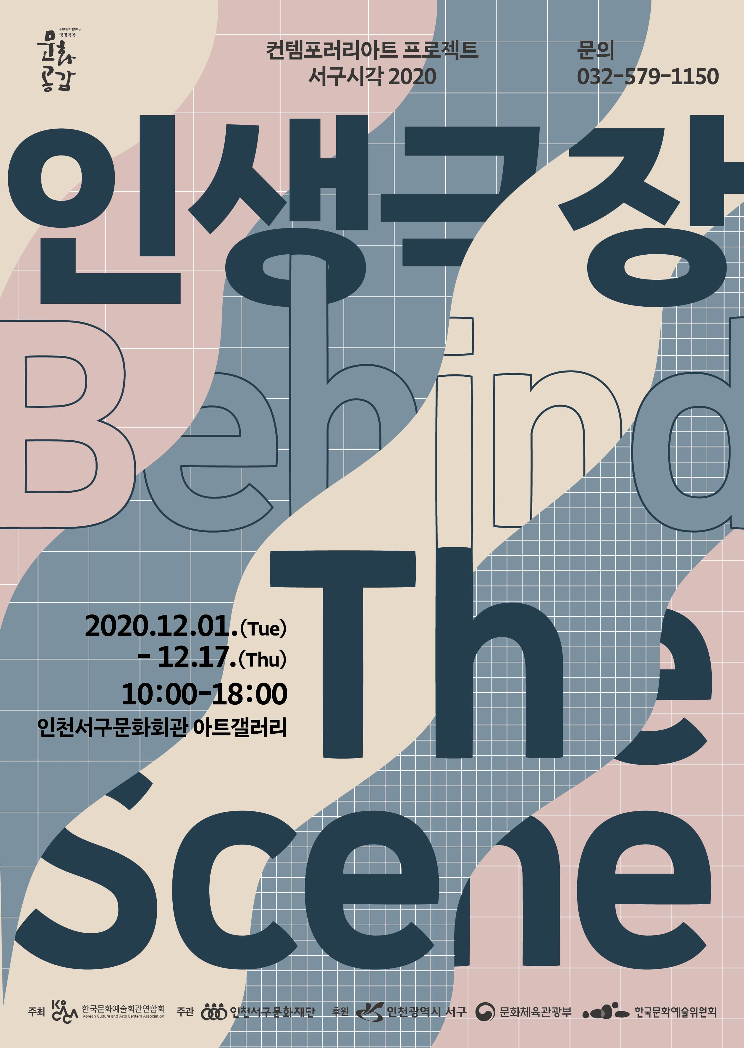 <BEHIND THE SCENE : 인생극장> 展