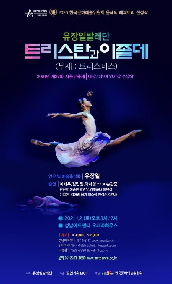 유장일발레단 <트리스탄과 이졸데>/ 1월 2일(토) 성남아트센터 오페라하우스