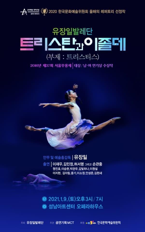 [공연일자변경]★2021년1월9일 유장일발레단<트리스탄과 이졸데>성남아트센터