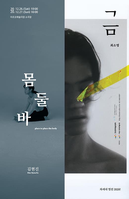 [더블빌] 최소영 <금>, 김현진 <몸 둘 바> - 차세대 열전 2020!
