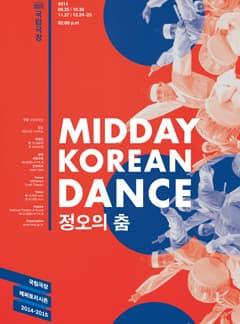 정오의 춤(11월)