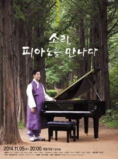 최준 피아노병창 - 소리, 피아노를 만나다