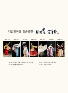 한국춤동인회 [한국춤百年化]