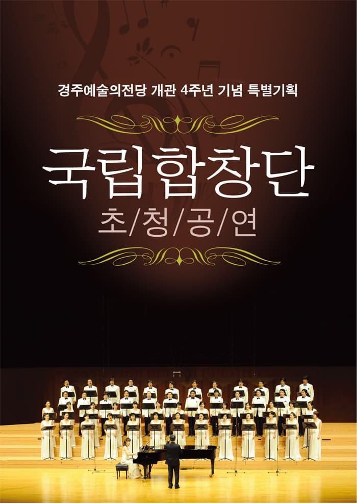 국립합창단과 함께하는 행복나눔 콘서트