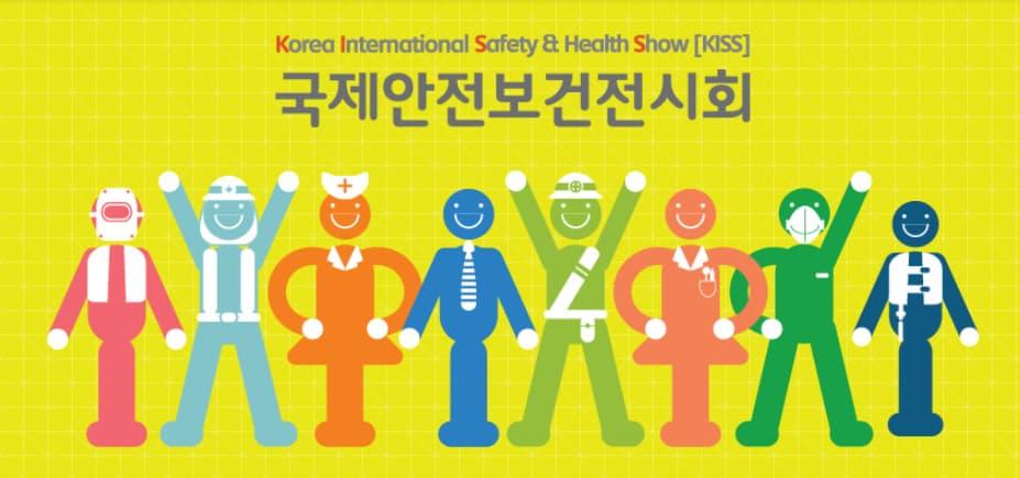 제 33회 국제안전보건전시회(KISS 2015)
