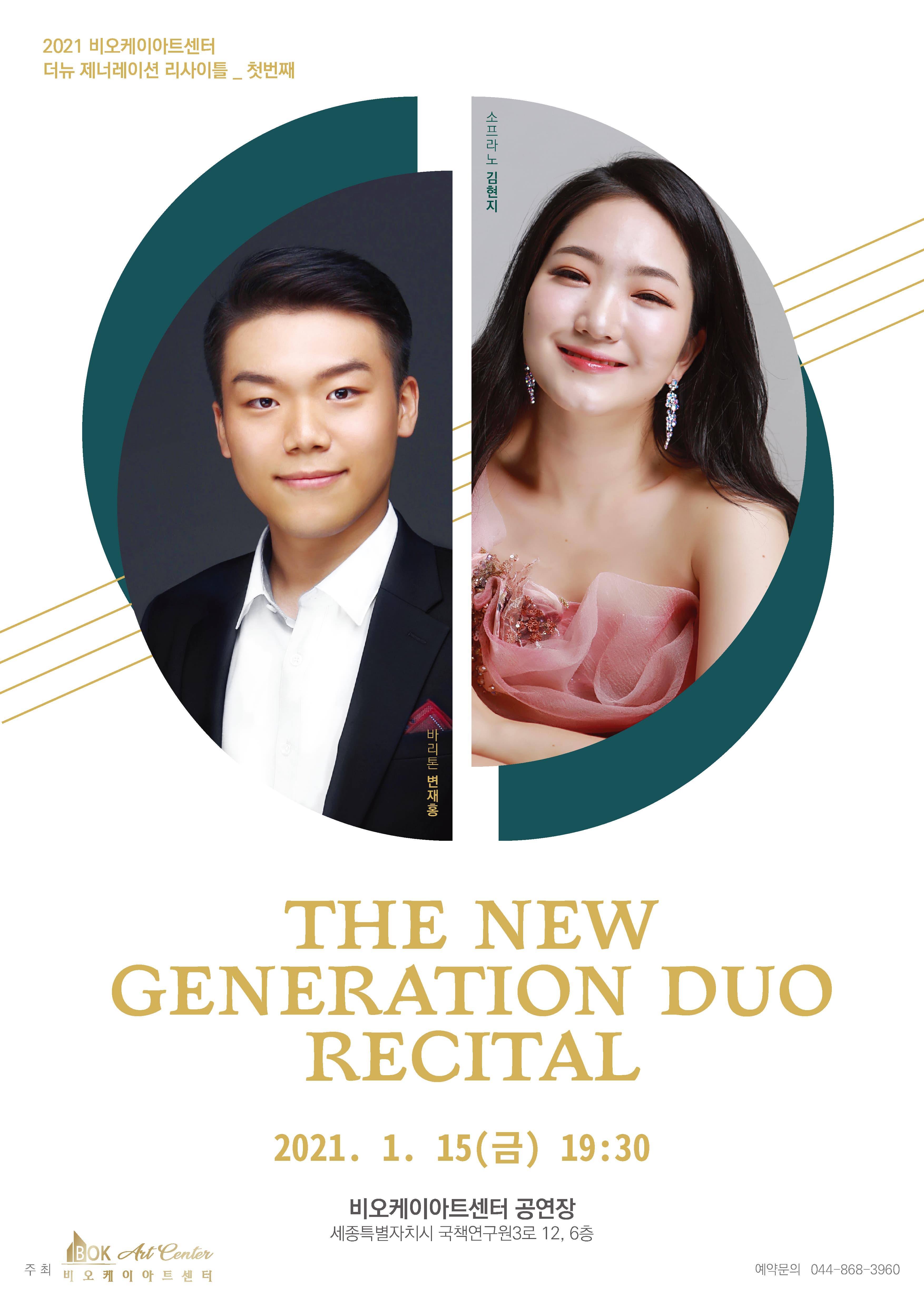 The New Generation Duo Recital