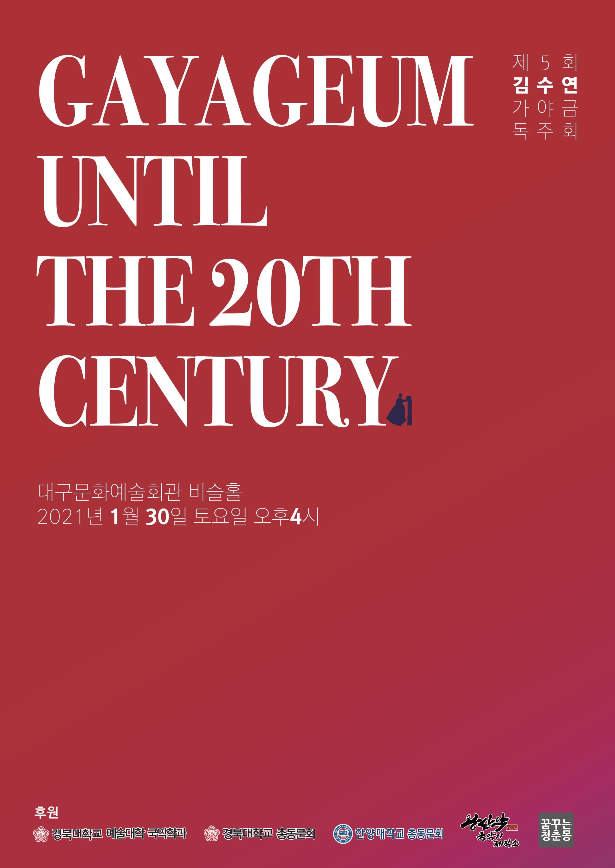 제5회 김수연 가야금 독주회_ GAYAGEUM UNTIL THE 20TH CENTURY
