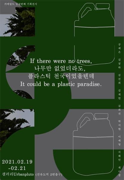 나무만 없었더라도, 플라스틱 천국이었을텐데
