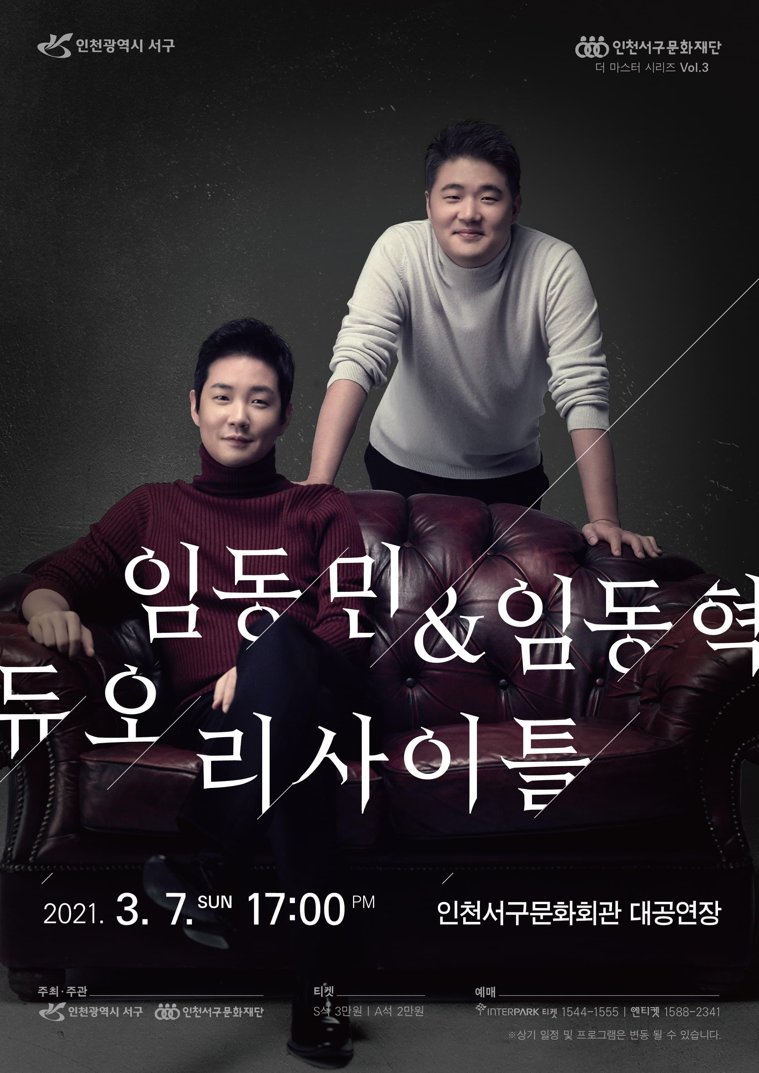 임동민&임동혁 듀오 리사이틀