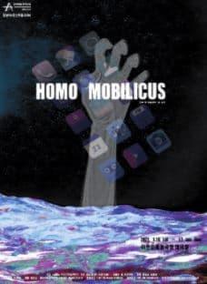 김남식&댄스투룹-다(Da) <호모 모빌리쿠스 Homo Mobilicus> - 2020 창작산실 올해의신작 무용