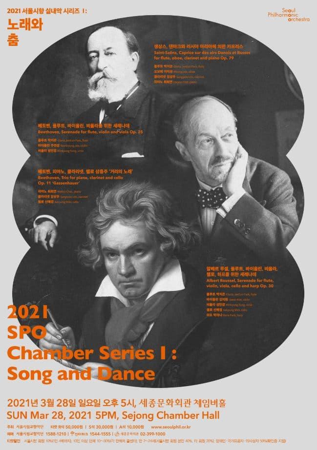 2021 서울시향 실내악 시리즈I : 노래와 춤