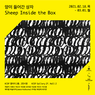 Sheep inside the box