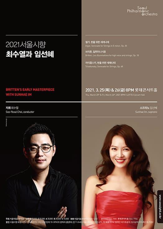 2021 서울시향 최수열과 임선혜