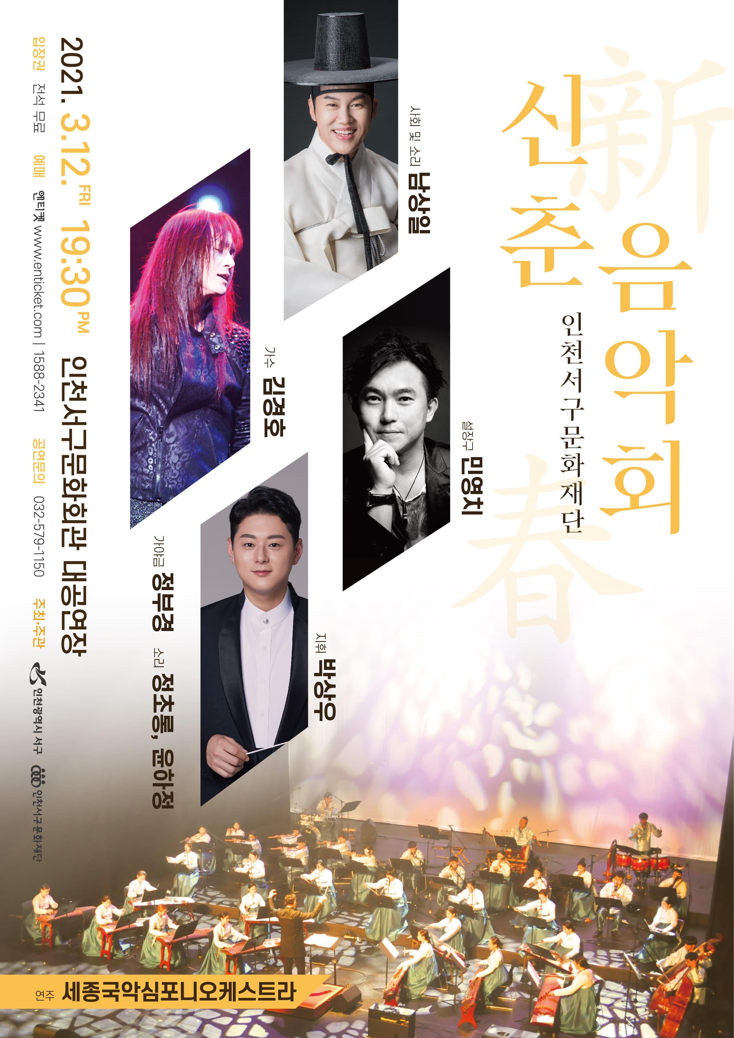 인천서구문화재단 「신춘음악회」