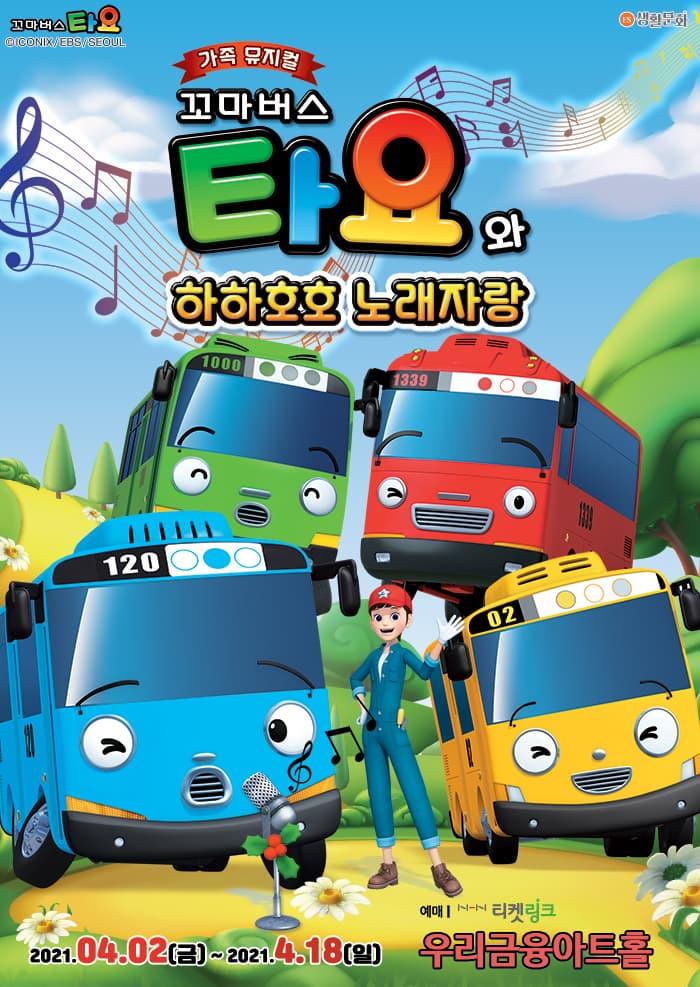 <꼬마버스 타요와 하하호호 노래자랑>
