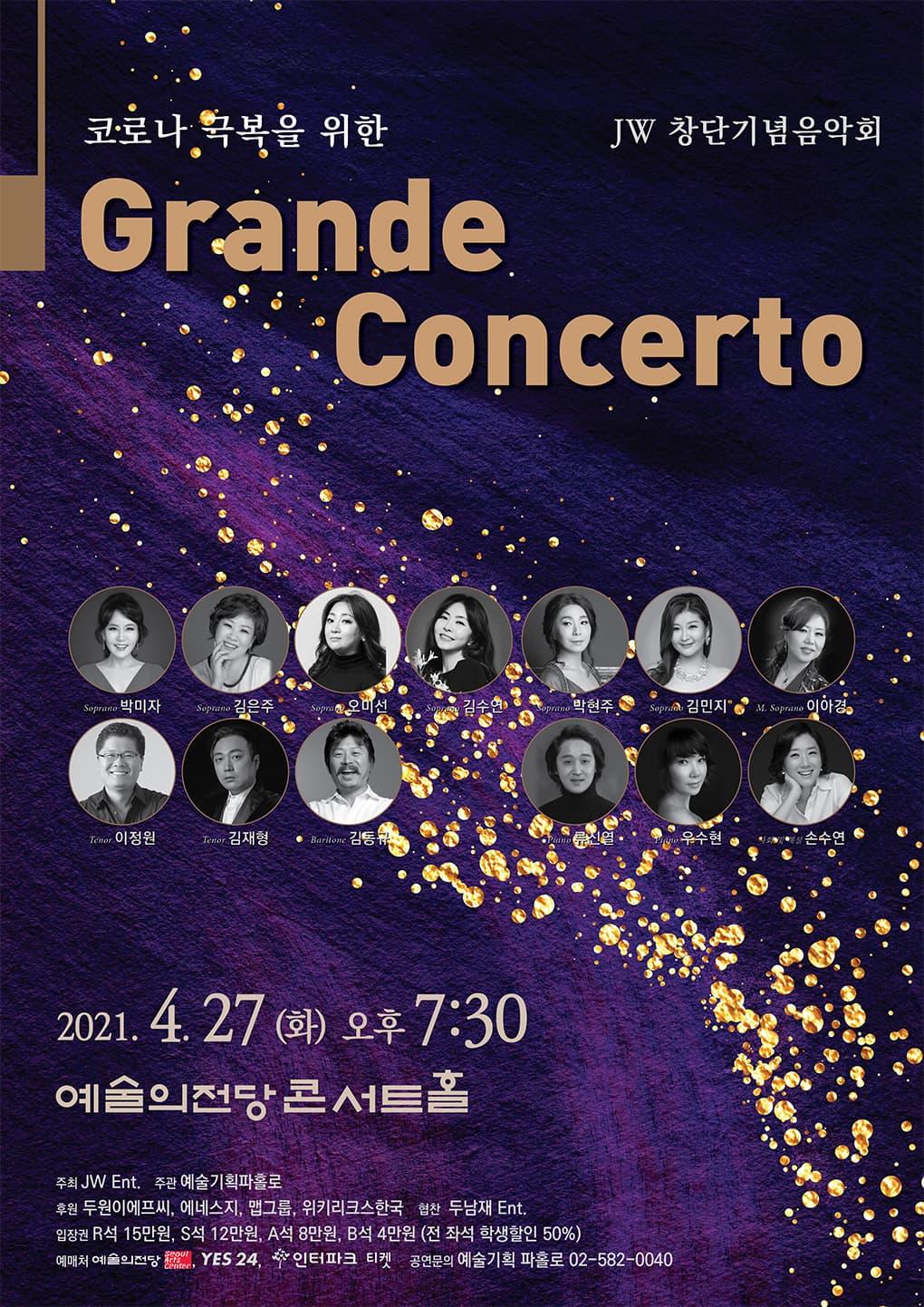 JW 창단기념음악회 Grande Concerto 2021/04/27(화) 19:30 예술의전당
